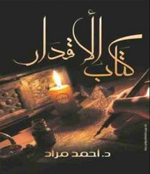 رواية كتاب الأقدار pdf أحمد سعيد مراد