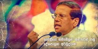 Political crisis after Maithri's seminar speech