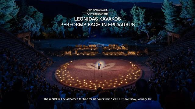 Διαδικτυακά το απόγευμα της Πρωτοχρονιά η συναυλία του Λεωνίδα Καβάκου στην Επίδαυρο