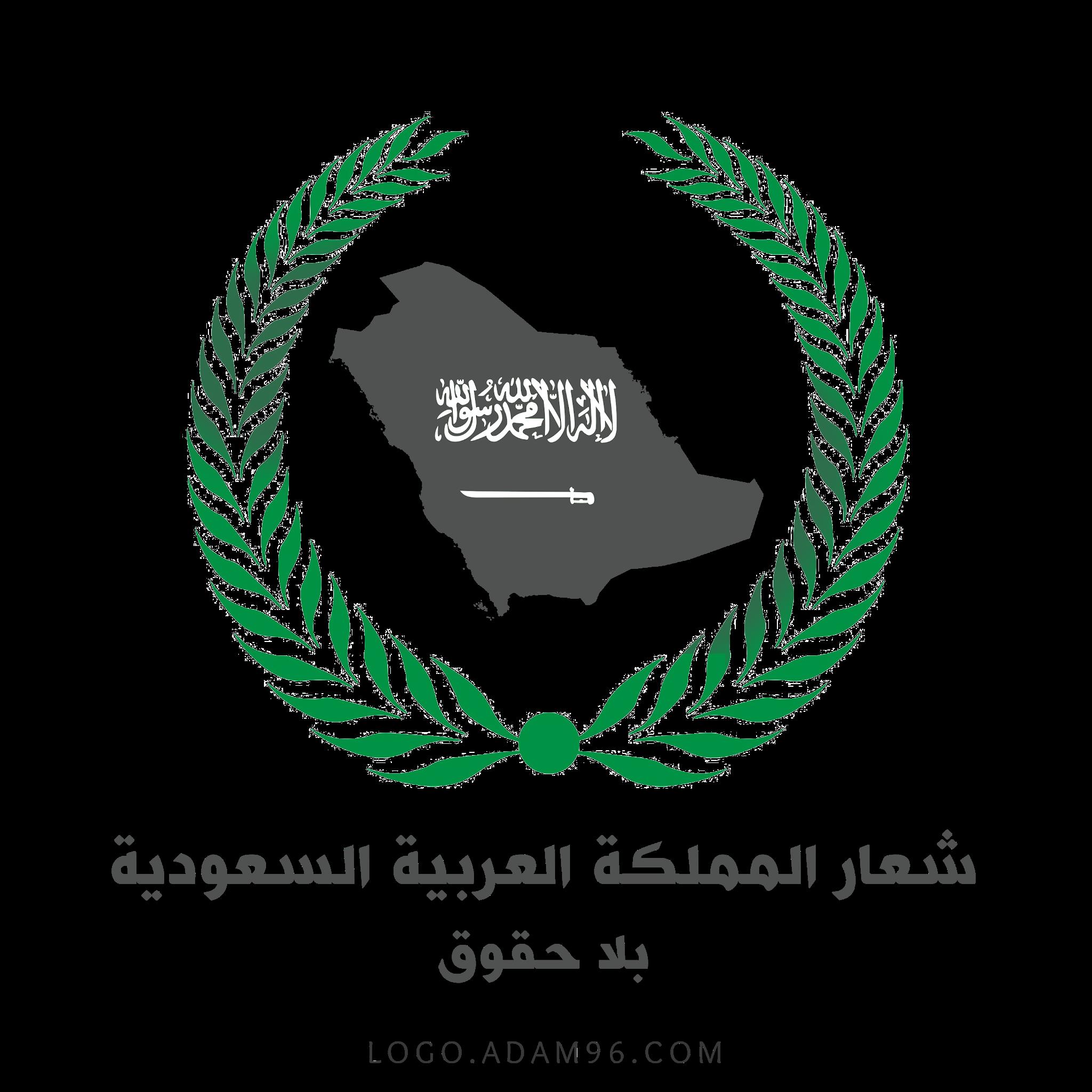 تحميل شعار المملكة العربية السعودية لوجو عالي الدقة بلا حقوق مجاناً PNG