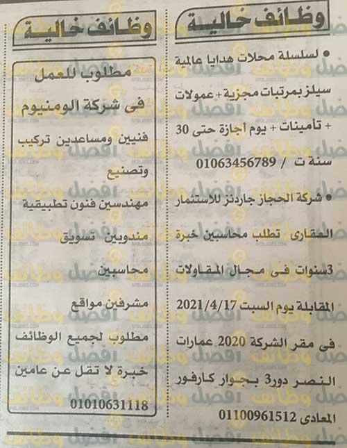 وظائف الاهرام الجمعه 16-4-2021
