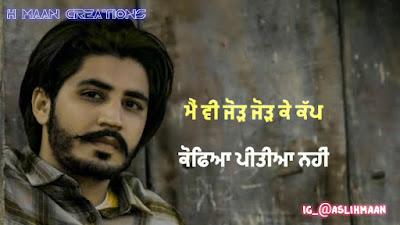 Korala Maan and gurlej akhtar song status Download