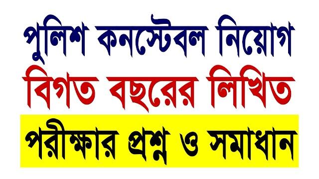 পুলিশ কনস্টেবল নিয়োগে বিগত বছরের 🔥লিখিত পরীক্ষার প্রশ্ন ও সমাধান   Bangladesh Police Constable Job Circular 2021