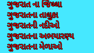 Gujarat All District Information Only One PDF file,gujarat Na Jilla,gujarat ni nadiyo,gujarat Na taluka,gujarat Na  abhayarany  , Gujarat Na all District and taluka,gujarat all info,gk of Gujarat,gujarat gk,best gk for Gujarat,gk of Gujarat