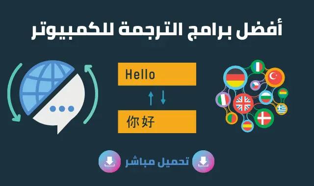 برامج الترجمة للكمبيوتر