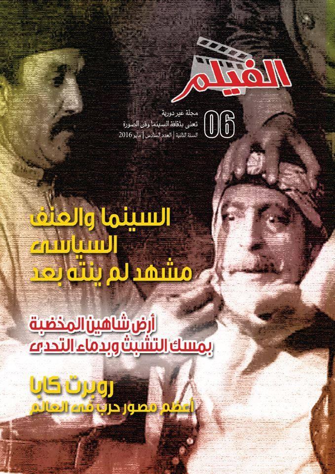 Image result for مجلة الفيلم