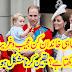 برطانوی شاہی خاندان کن عجیب و غریب توہمات پر یقین رکھتا ہے؟ یقین کرنا مشکل ہو جائے گا