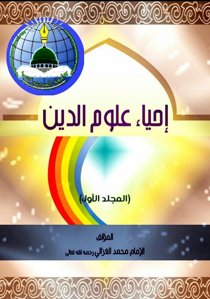 Ahya E Uloom Uddin Mukammal 4 Jild     احیاء علوم الدین مکمل چار جلدیں