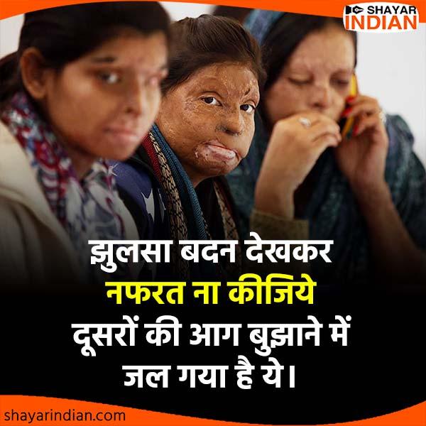 Hindi Quotes, Shayari, Status on Acid Attack