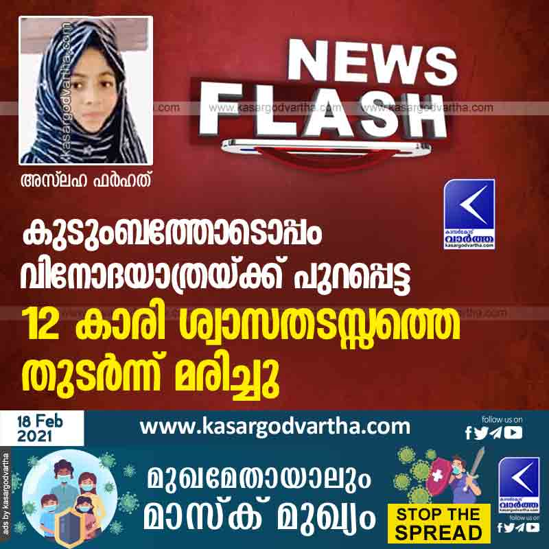 Kasaragod, Kerala, News, Family, Chithari, Heart patient, Hospital, Died, Travelling, Girl, A 12-year-old girl who went on a holiday with her family has died of asphyxiation.