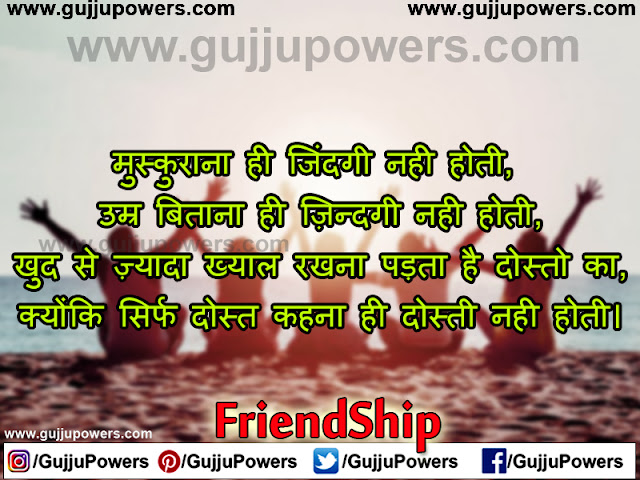 happy friendship day shayari download