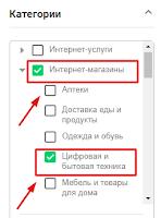 Выбор категории в каталоге