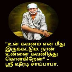 sai baba images quote in Tamil