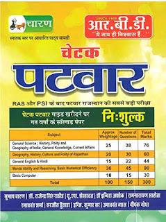Chetak Reet Book Download - Subhash Charan
