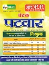 Subhash Charan Reet Chetak Book Pdf Download - RBD Publication Chetak Book Pdf