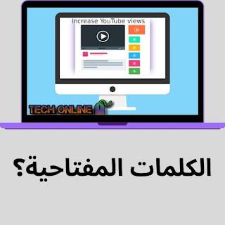 زيادة مشاهدات اليوتيوب عن طريق الكلمات المفتاحية