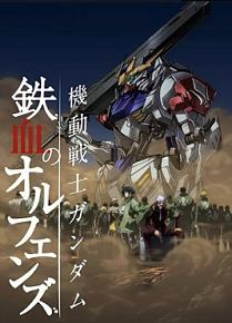 ver Mobile Suit Gundam Iron Blooded Orphans 2nd Season