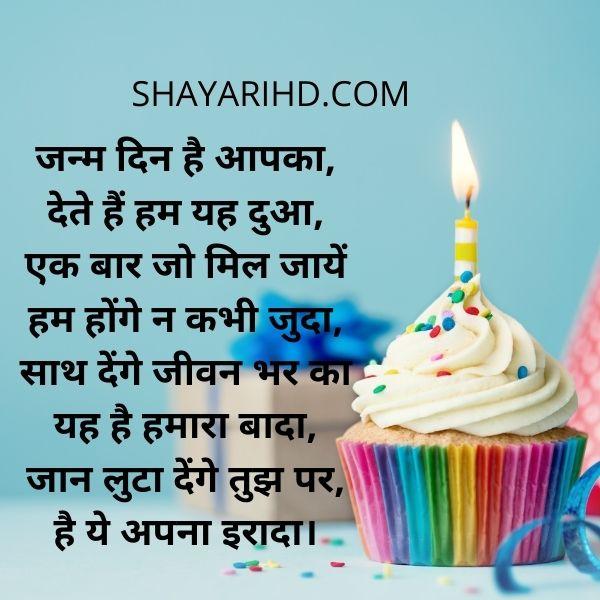 Happy Birthday Shayari In Hindi Photo Download
