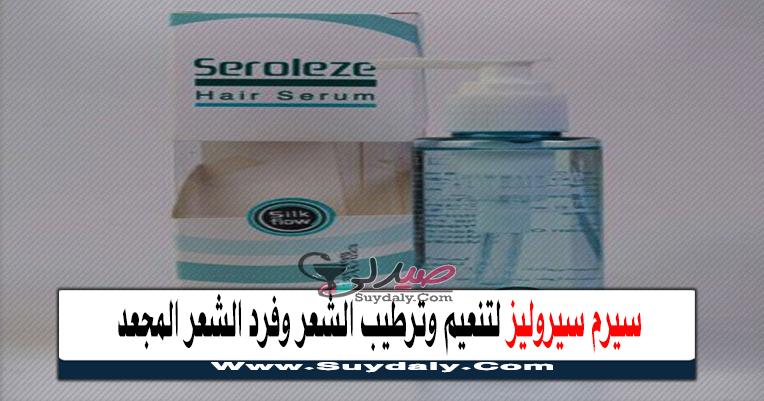 سيرم سيروليز للشعر seroleze serum فوائده وطريقة استخدامه وسعره