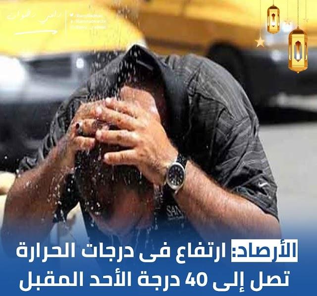 الارصاد الجوية: تحذير جوي غدآ الاحد الموافق ١٨ ابريل ٢٠٢١ودرجات الحرارة تقترب من 40 درجة