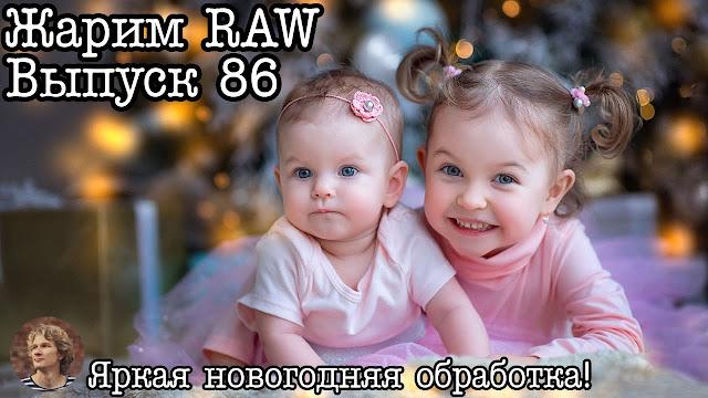 Новогодняя обработка детской фотографии