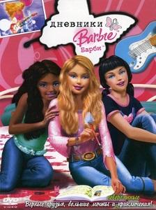 Дневники Барби полный