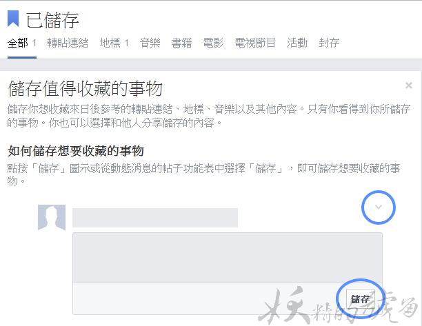 5 - Facebook 新功能「儲存」 簡單的儲存地標、活動等資訊