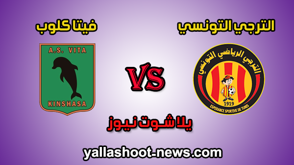 يلا شوت مشاهدة مباراة الترجي وفيتا كلوب مباشر esperance اليوم 11-1-2020 دوري أبطال أفريقيا