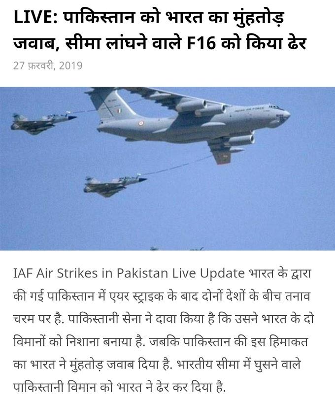 BREAKING NEWS : सिमा लांघने पर पकिस्तान के F16 को भारतीय सेना ने मार गिराया।