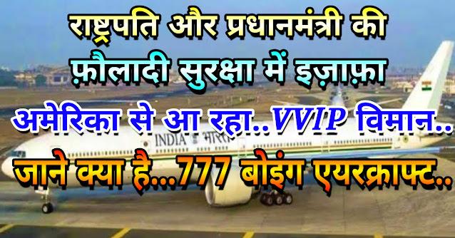 भारत पहुंचा 777 बोईंग एयरक्राफ्ट