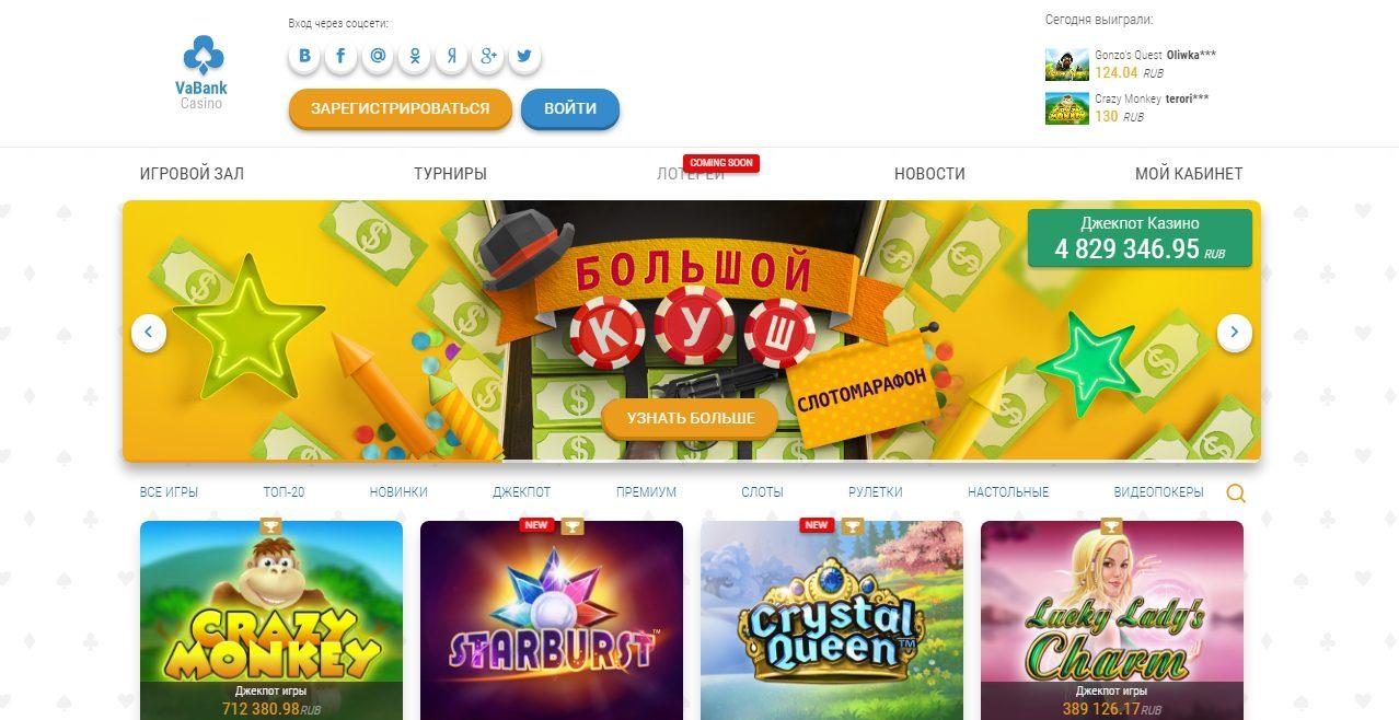 vabank казино бонус код