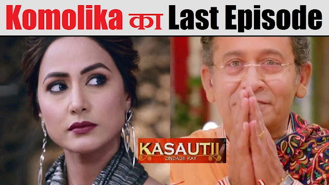 Mindblowing Twist : Moloy kicks out Komolika unites Anurag Prerna by love in Kasautii Zindagii Kay