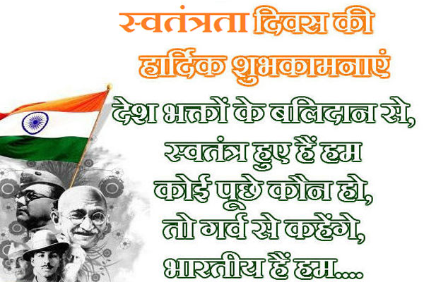 Best Independence Day Wishes In Hindi
