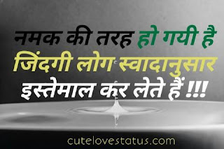sad life shayari hindi