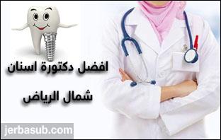 افضل دكتورة اسنان شمال الرياض