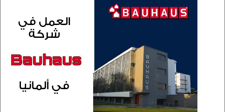 العمل في شركة Bauhaus في ألمانيا