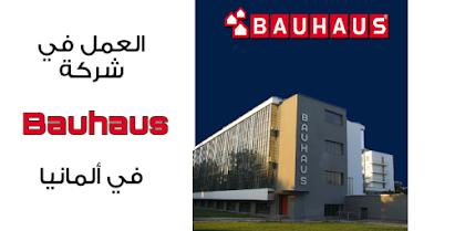 العمل في شركة باو هاوس Bauhaus في ألمانيا