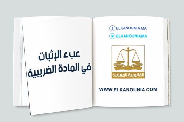 مقال بعنوان: عبء الإثبات في المادة الجبائية على ضوء المدونة العامة للضرائب المغربية PDF