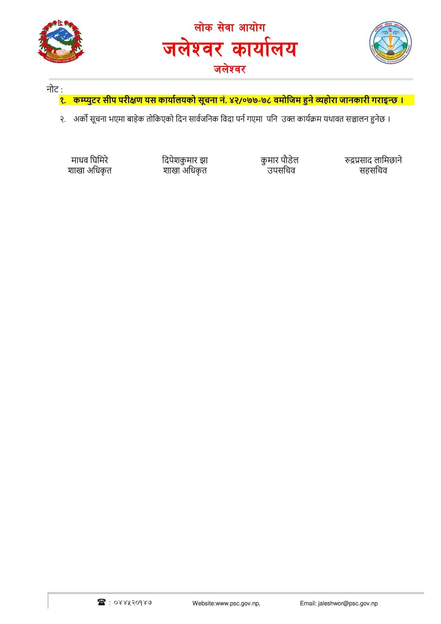 (NASU Justice, Law and Public Prosecutor - Jaleshwor) Lok Sewa Aayog Written Exam Result & Exam Schedule