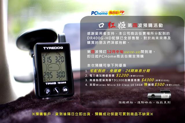 【PCHome 商店街第四波預購】口紅姬 DR400G-HD 商店街預購開跑