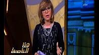 برنامج هنا العاصمه حلقة الثلاثاء 11-4-2017 مع لميس الحديىدى