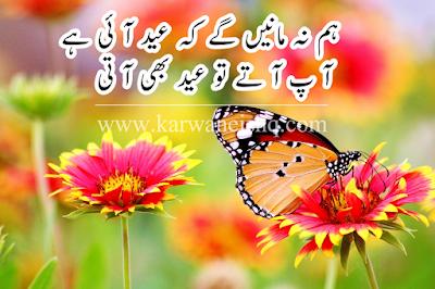 eid poetry