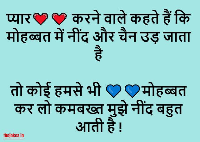 2 line shayari in hindi-दो लाइन की शायरी-2 line love status