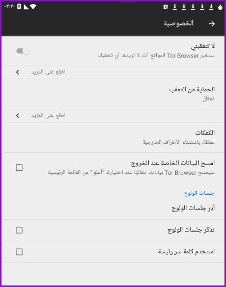 اعدادات الخصوصية تطبيق متصفح تور