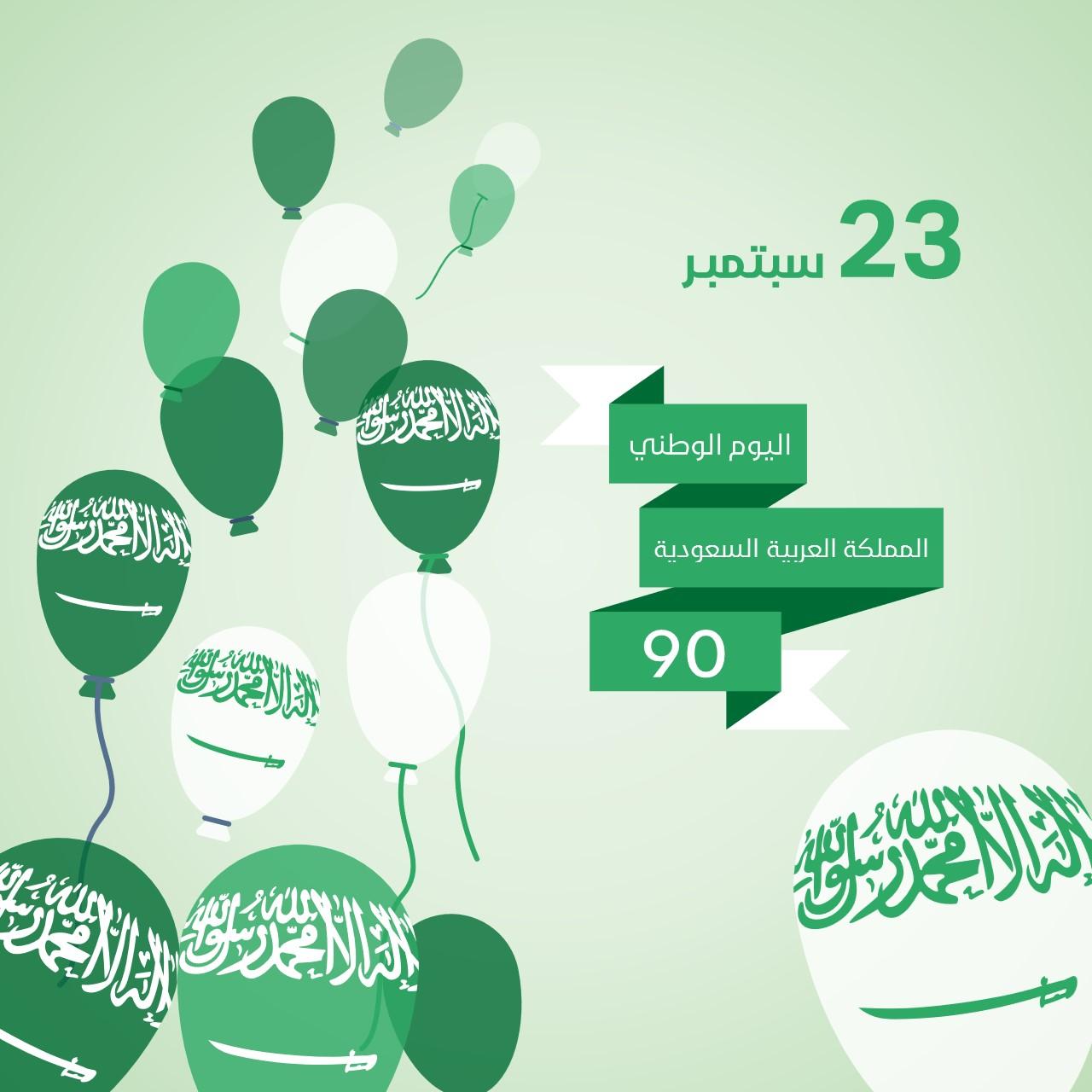 بلالين الاحتفال باليوم الوطني السعودي 90