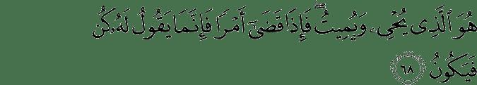 Surat Al Mu'min Ayat 68