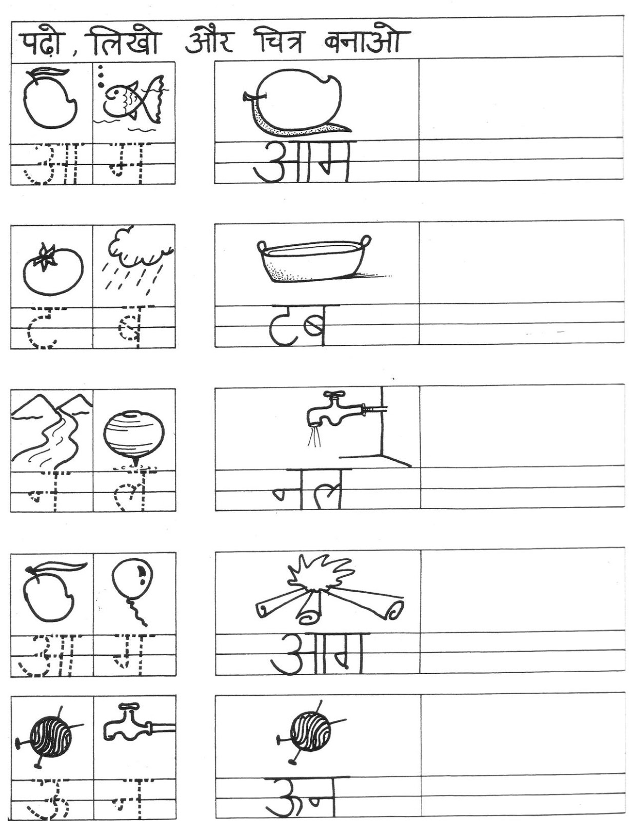 Hindi Worksheet For Primary