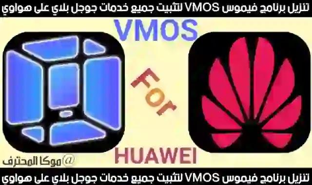 تنزيل تطبيق فيموس هواوي Vmos for Huawei لتثبيت خدمات جوجل بلاي على هواوي