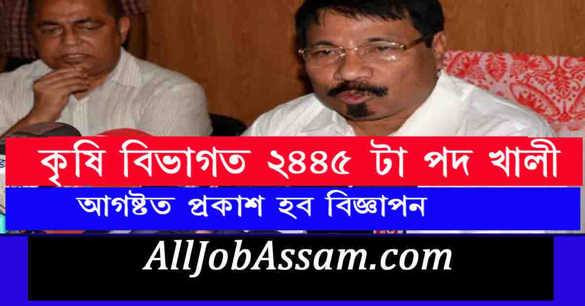 Assam Agriculture & Veterinary Department Recruitment 2020