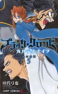 Black Clover: Quartet Knights Manga Tomo 5